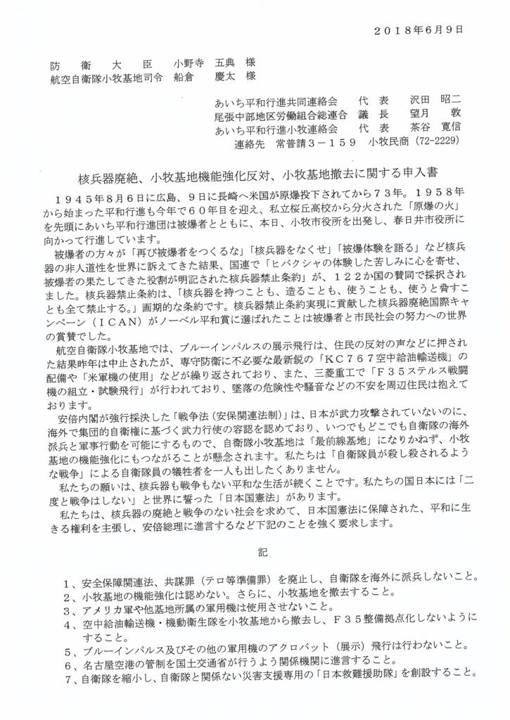 f:id:sumiyoikomaki:20180610184107j:plain