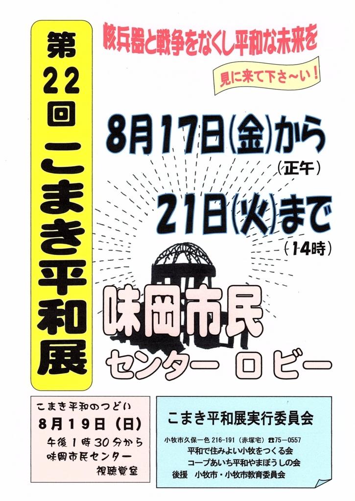 f:id:sumiyoikomaki:20180801105359j:plain