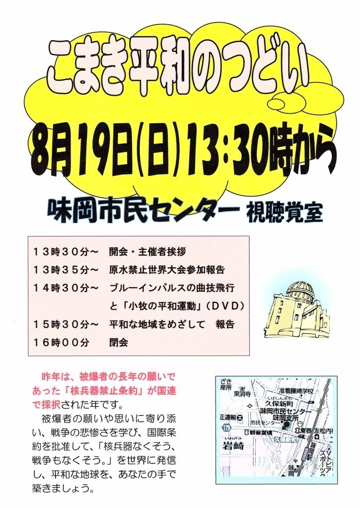 f:id:sumiyoikomaki:20180815175122j:plain