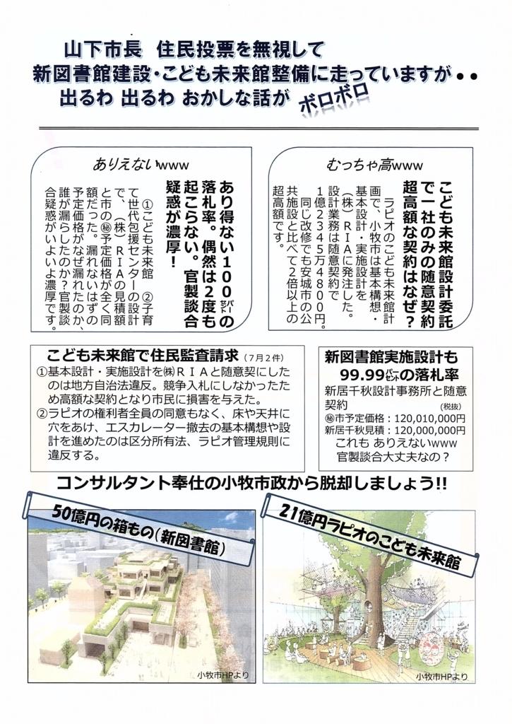 f:id:sumiyoikomaki:20180827114114j:plain