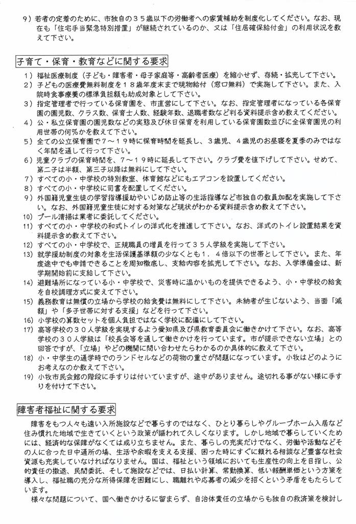 f:id:sumiyoikomaki:20181003160315j:plain