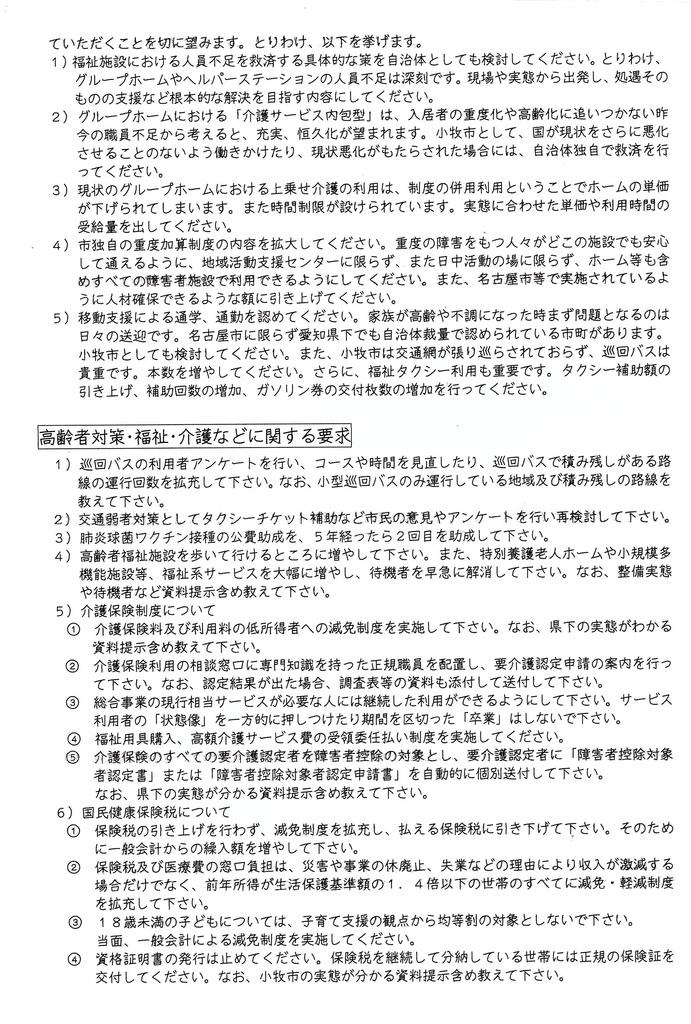 f:id:sumiyoikomaki:20181003160327j:plain