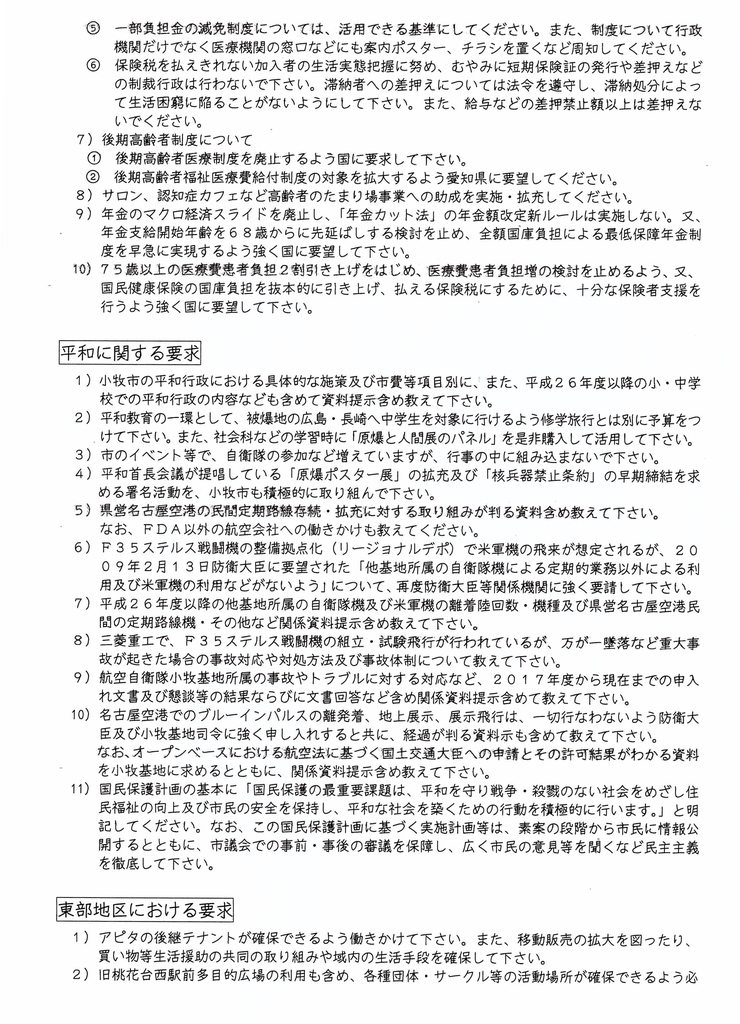 f:id:sumiyoikomaki:20181003160337j:plain
