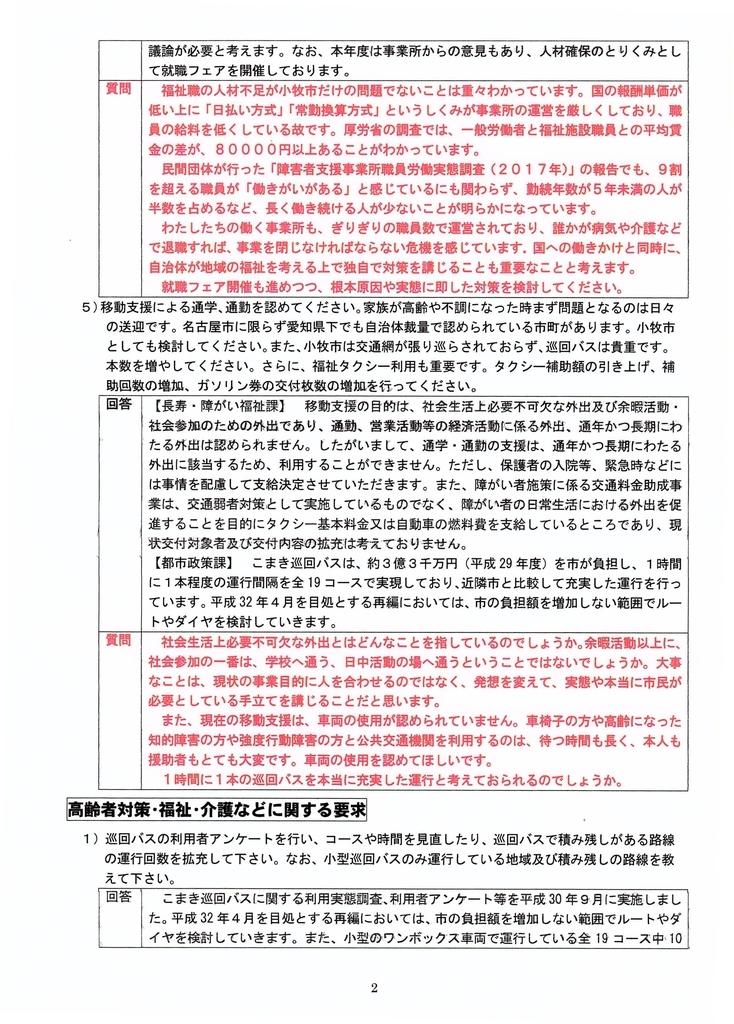 f:id:sumiyoikomaki:20181207101550j:plain