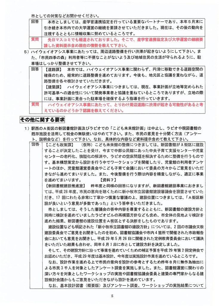 f:id:sumiyoikomaki:20181207101654j:plain