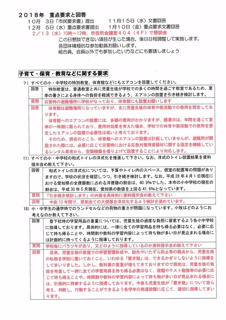 f:id:sumiyoikomaki:20190124141303j:plain
