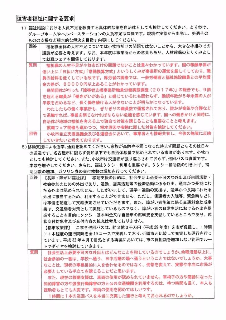 f:id:sumiyoikomaki:20190124141334j:plain