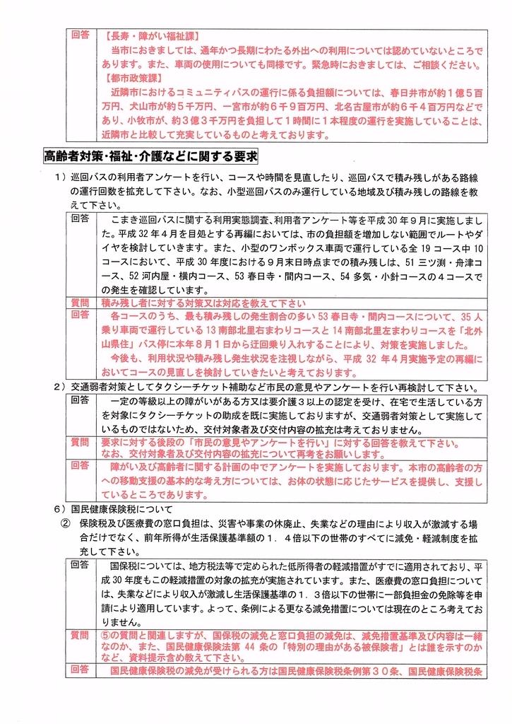 f:id:sumiyoikomaki:20190124141404j:plain