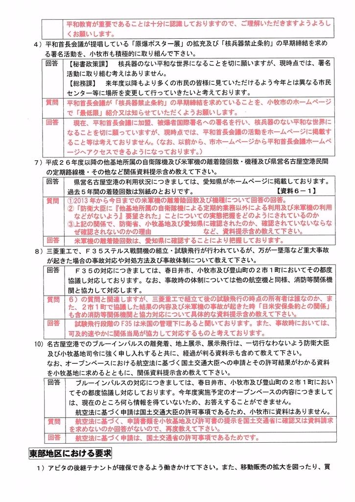 f:id:sumiyoikomaki:20190124141449j:plain