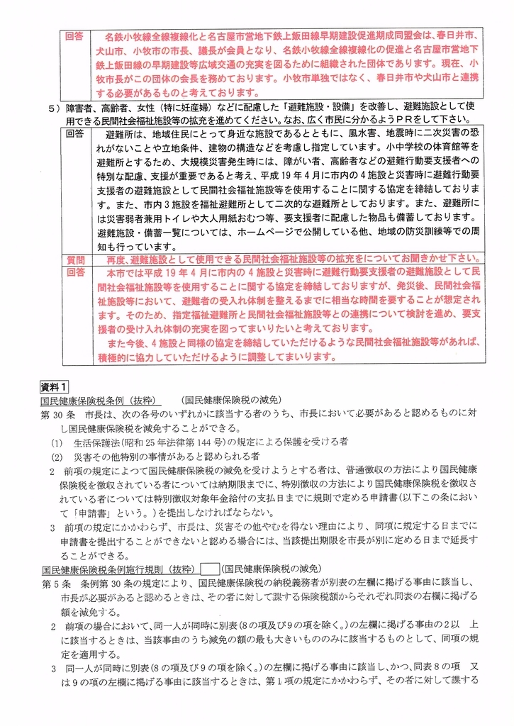 f:id:sumiyoikomaki:20190124141625j:plain