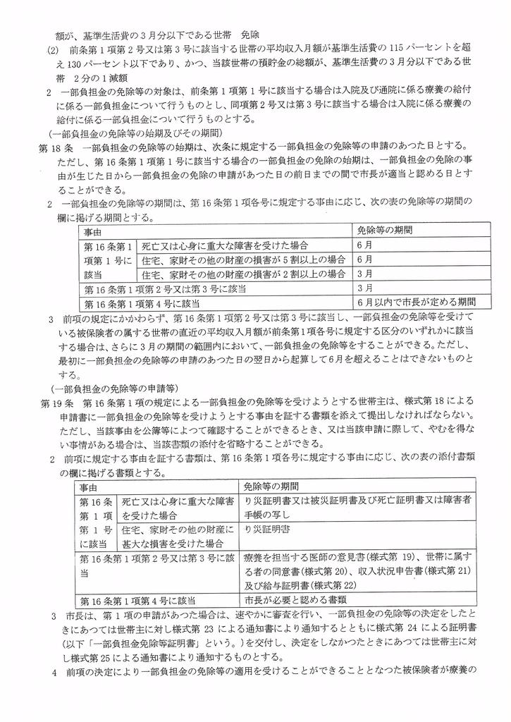 f:id:sumiyoikomaki:20190124141710j:plain