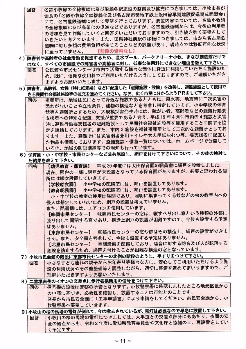 f:id:sumiyoikomaki:20191122104310j:plain