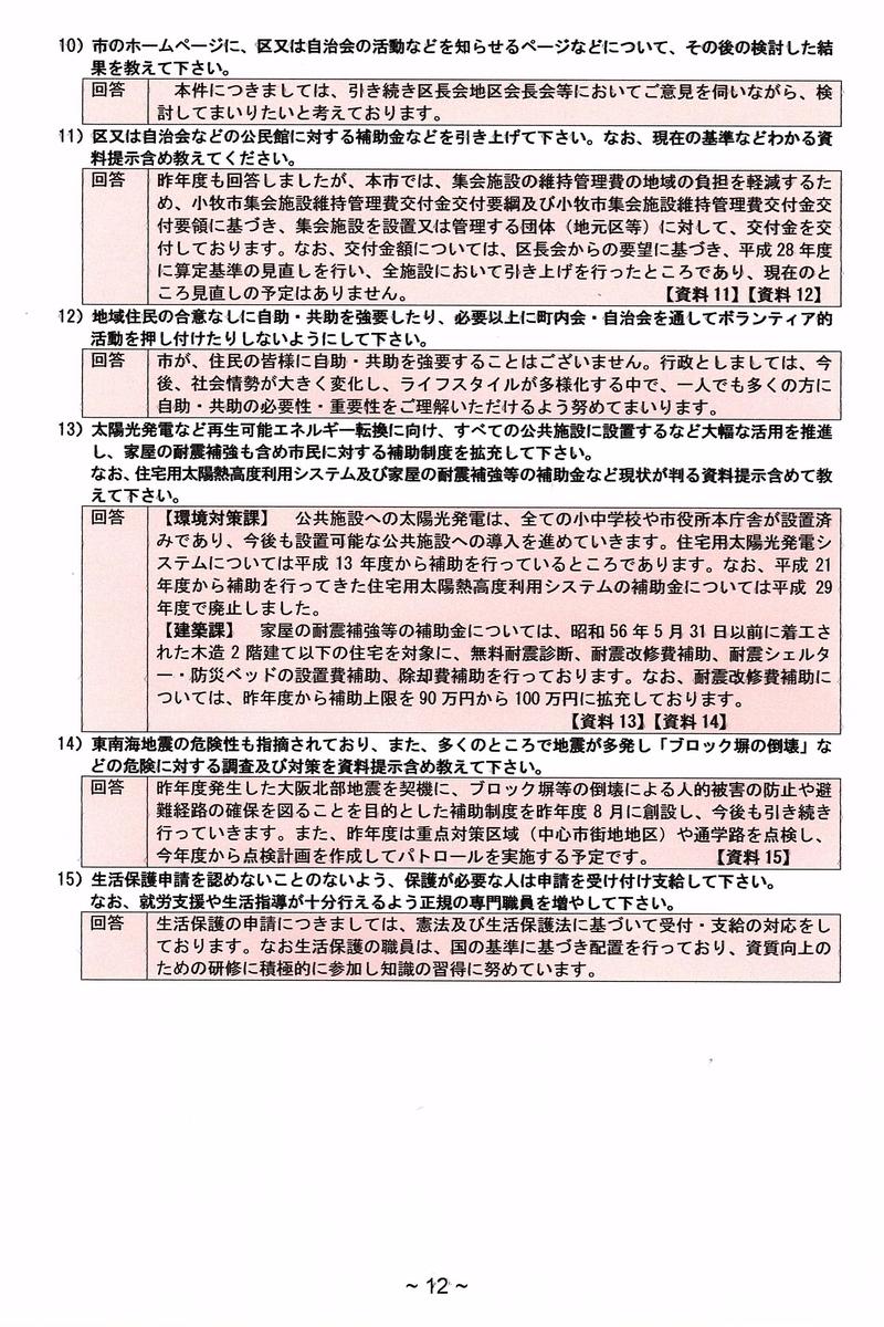 f:id:sumiyoikomaki:20191122104328j:plain