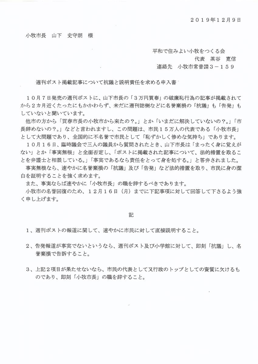 f:id:sumiyoikomaki:20191215165421j:plain
