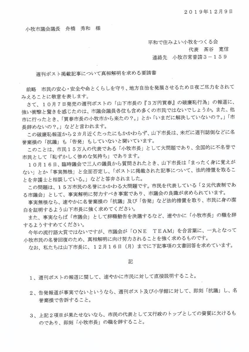 f:id:sumiyoikomaki:20191215170059j:plain