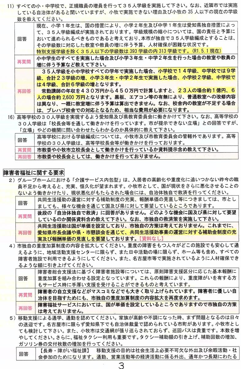 f:id:sumiyoikomaki:20200223120633j:plain