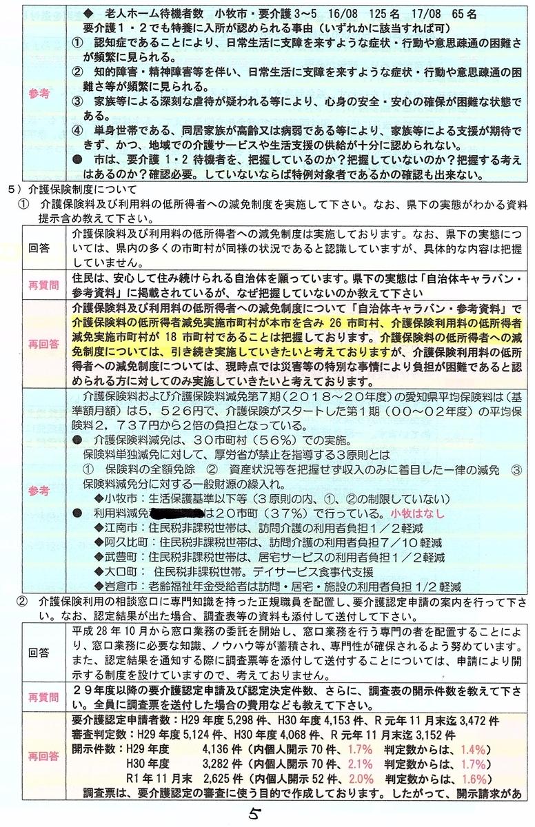 f:id:sumiyoikomaki:20200223120759j:plain