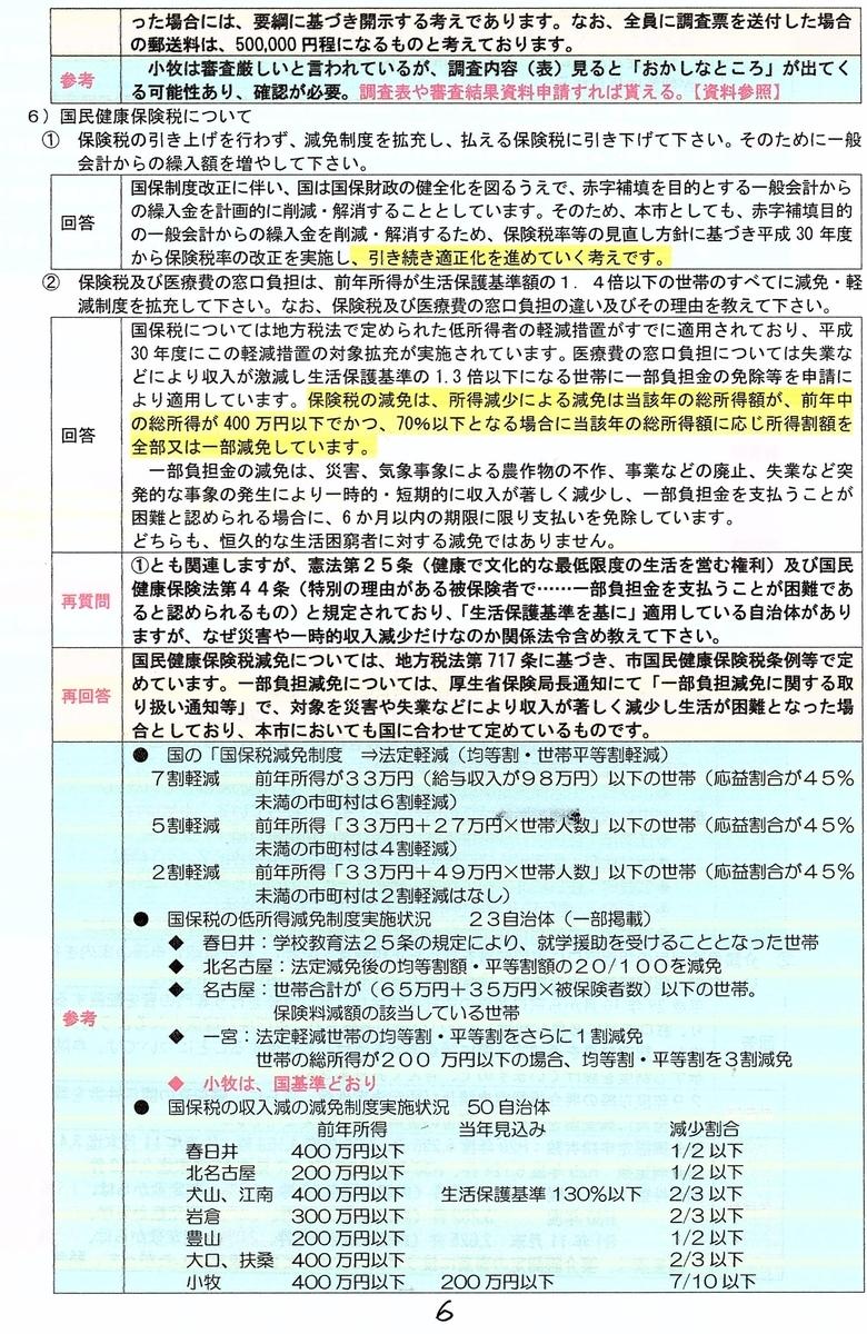 f:id:sumiyoikomaki:20200223120822j:plain