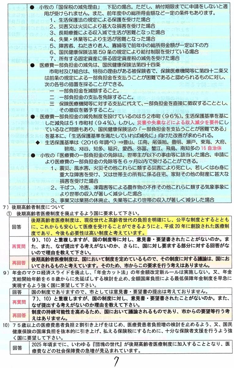 f:id:sumiyoikomaki:20200223120843j:plain