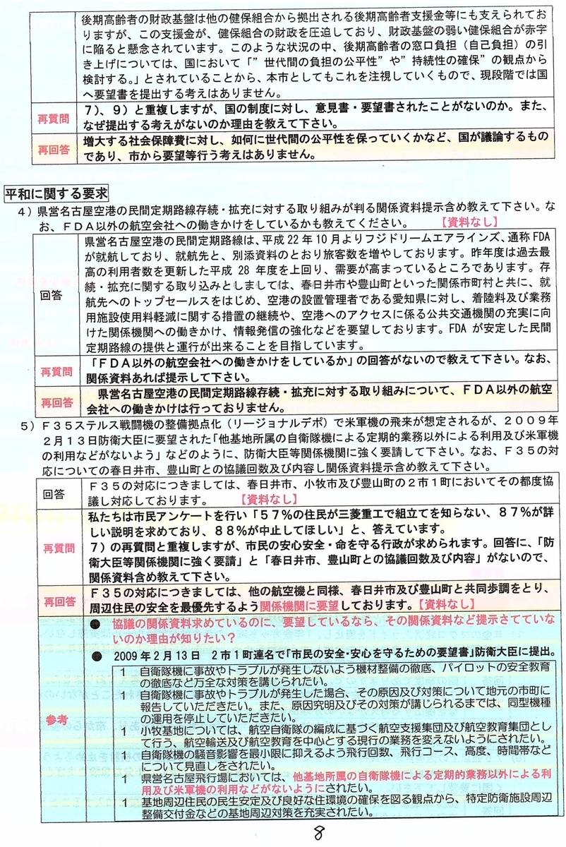 f:id:sumiyoikomaki:20200223120905j:plain