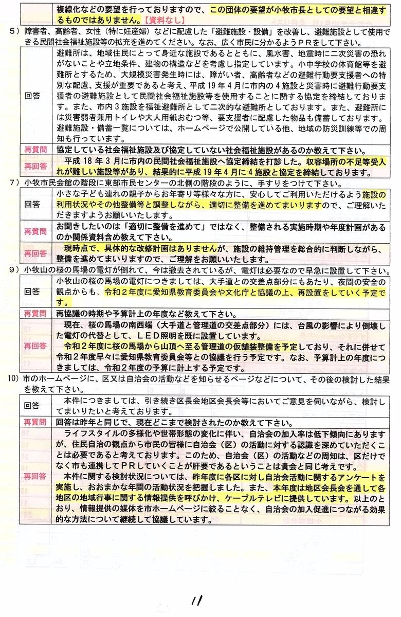 f:id:sumiyoikomaki:20200223121014j:plain