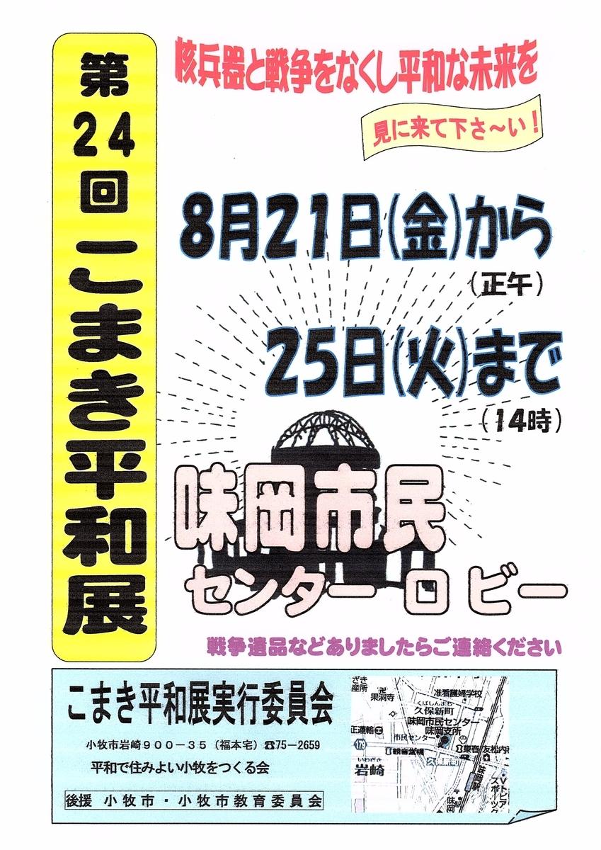 f:id:sumiyoikomaki:20200713113801j:plain