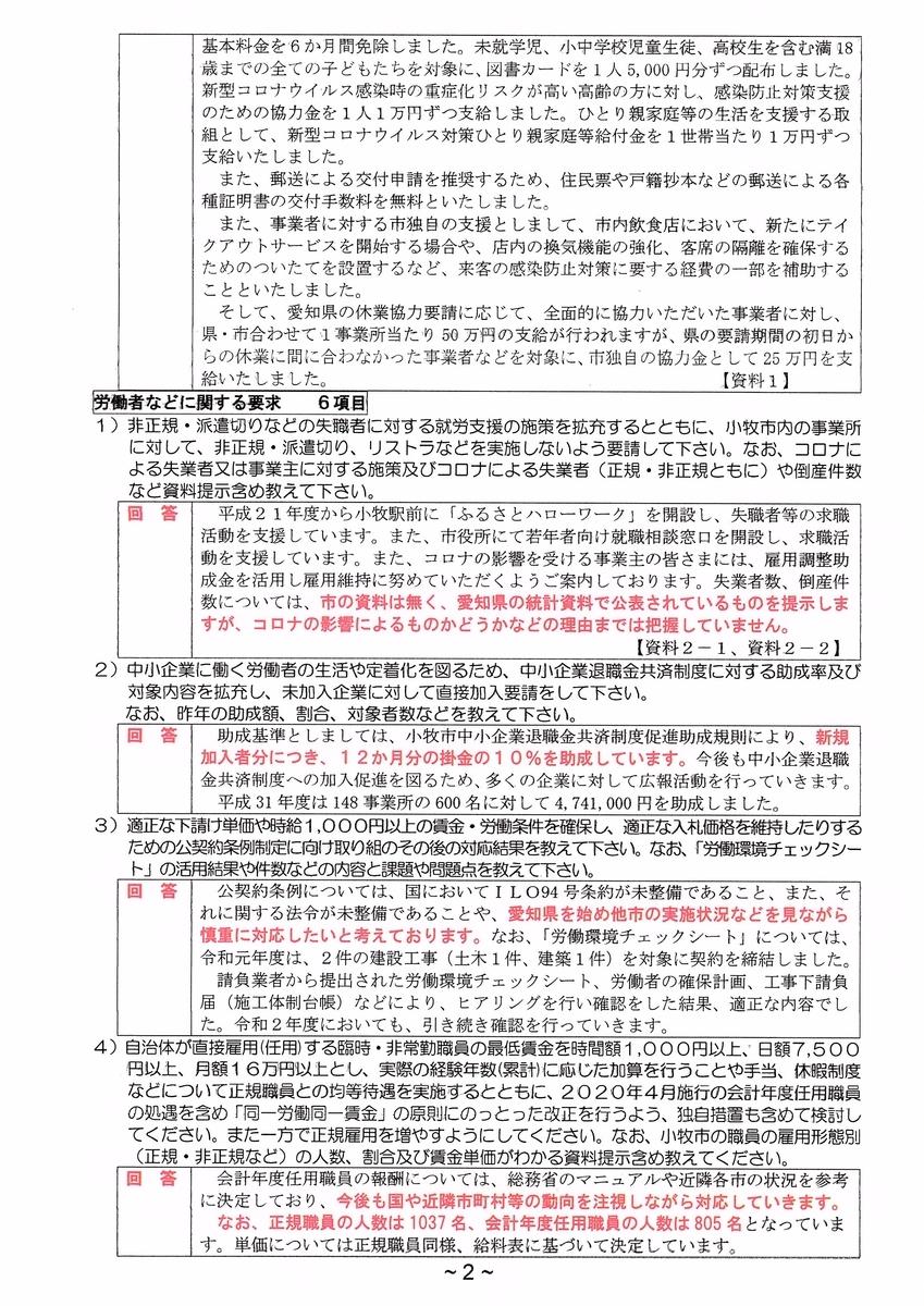 f:id:sumiyoikomaki:20201114125038j:plain