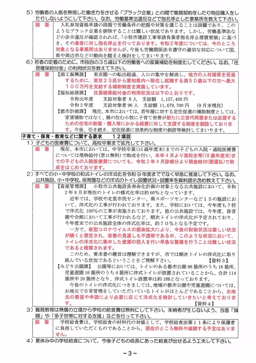 f:id:sumiyoikomaki:20201114125059j:plain