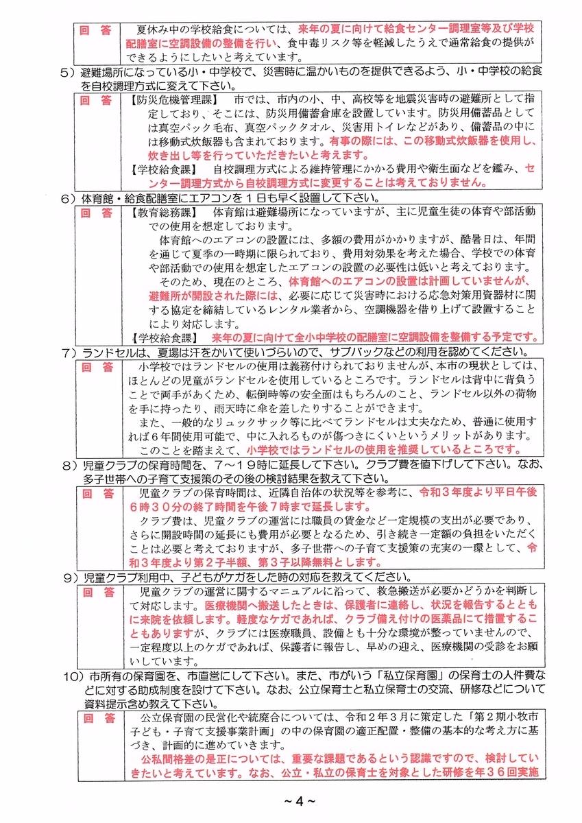 f:id:sumiyoikomaki:20201114125118j:plain