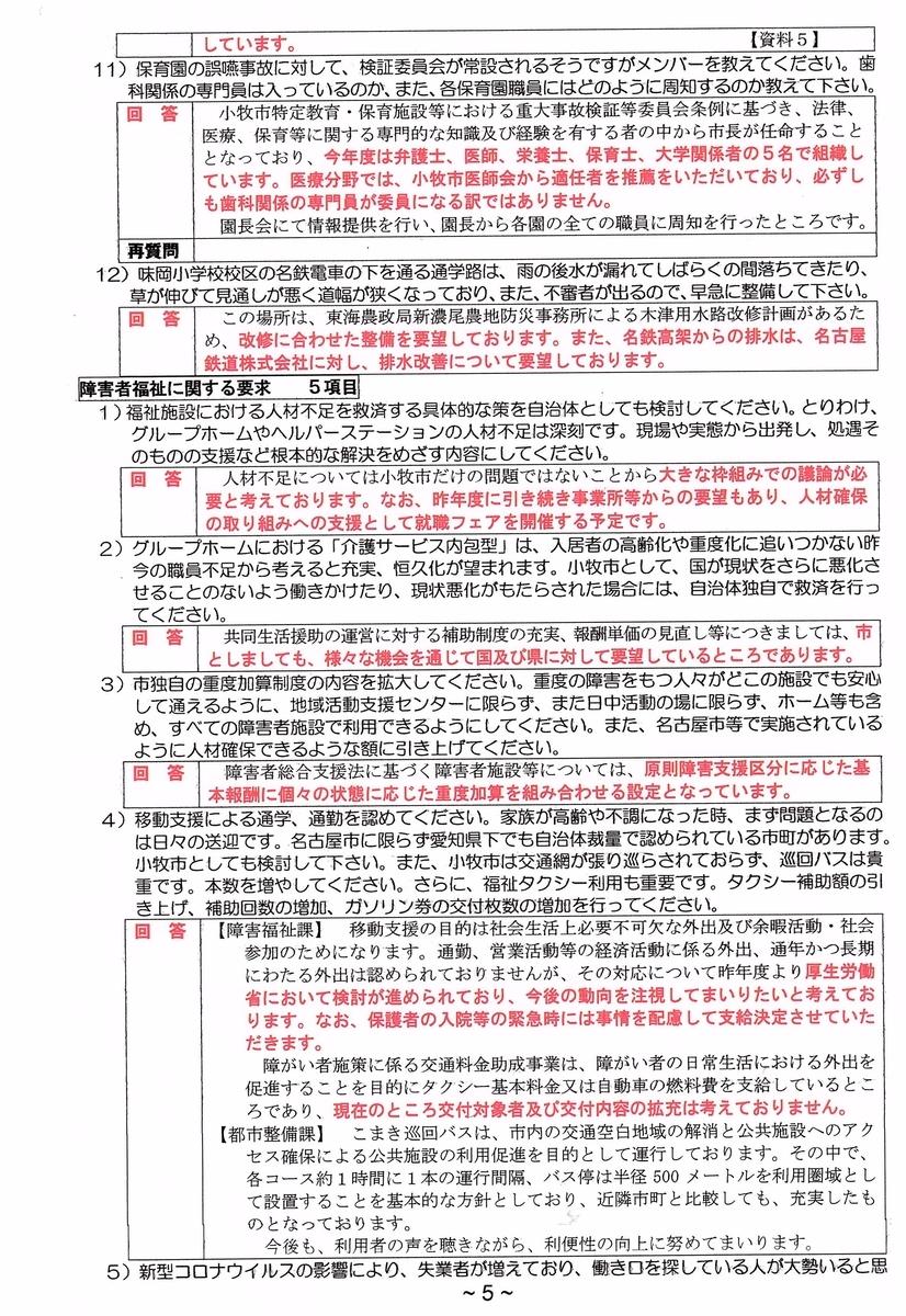 f:id:sumiyoikomaki:20201114125136j:plain