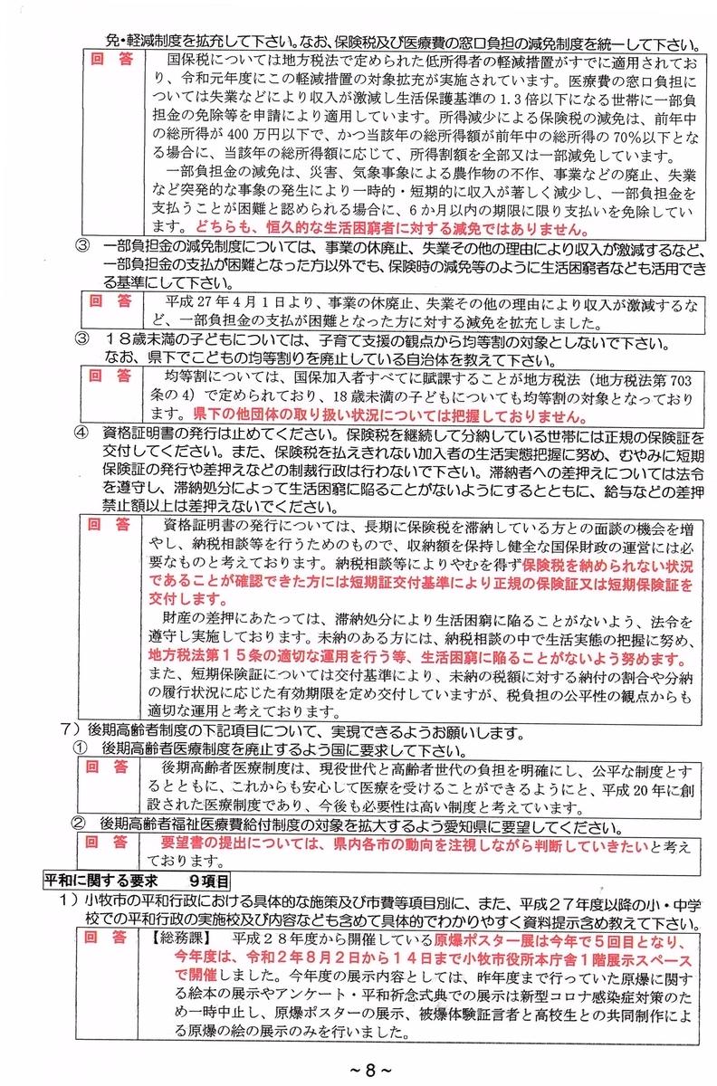f:id:sumiyoikomaki:20201114125232j:plain