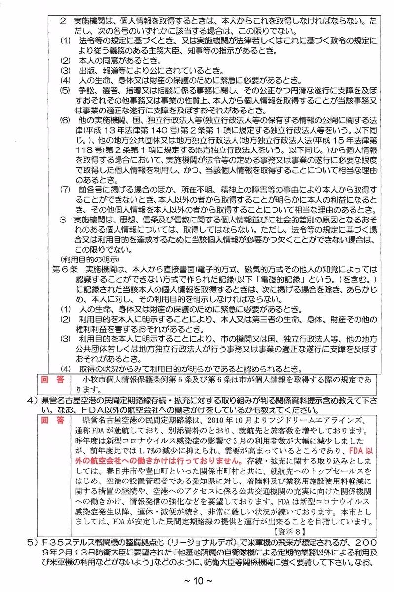 f:id:sumiyoikomaki:20201114125303j:plain