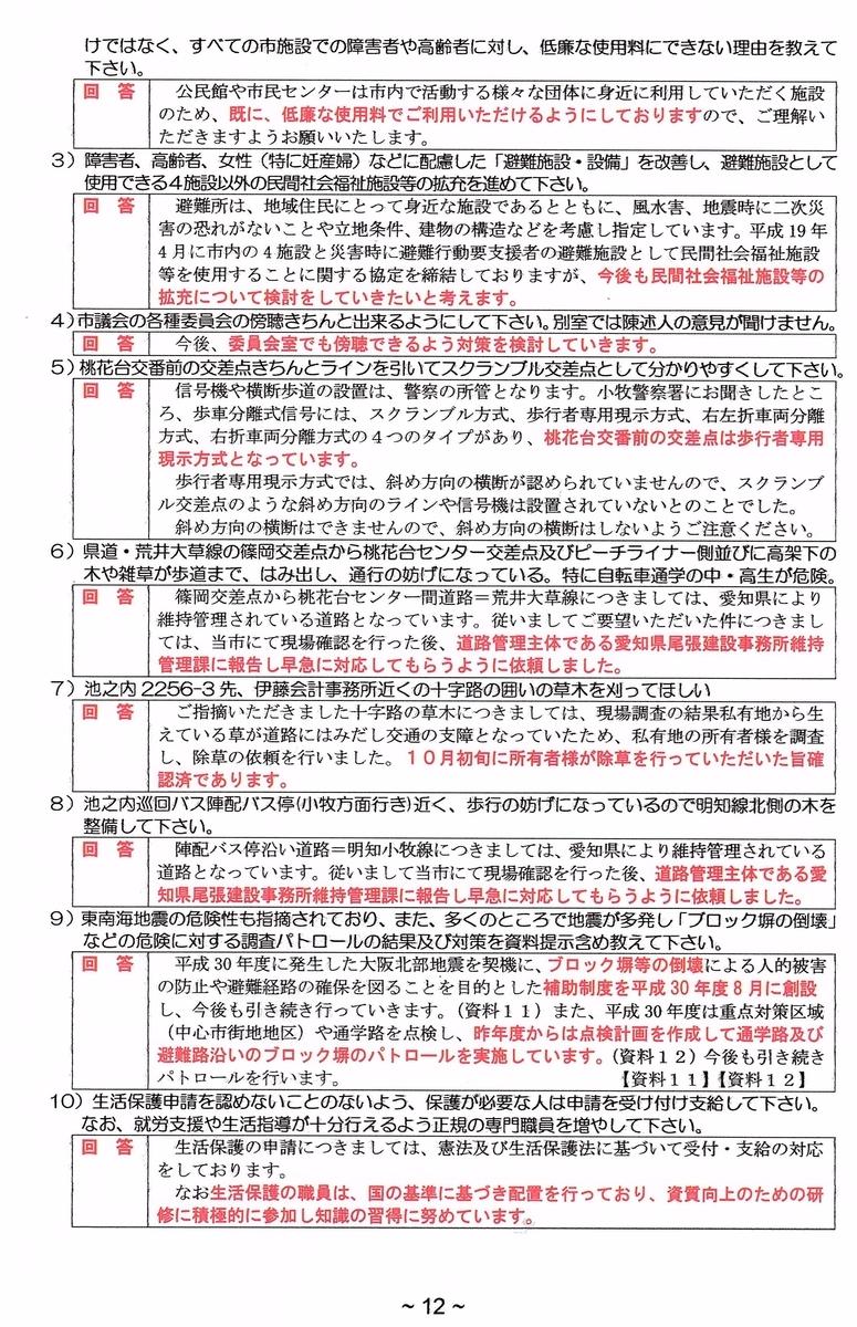 f:id:sumiyoikomaki:20201114125334j:plain
