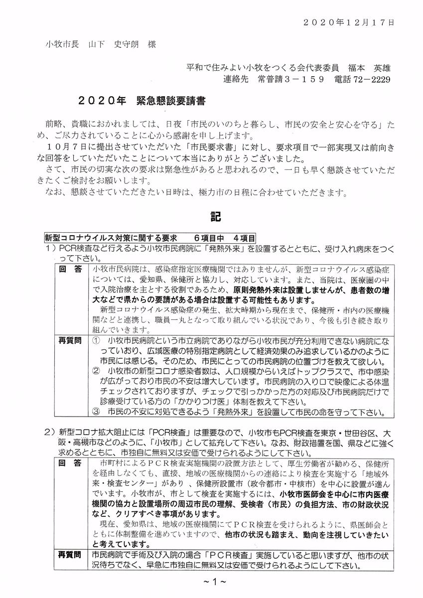 f:id:sumiyoikomaki:20201230182617j:plain