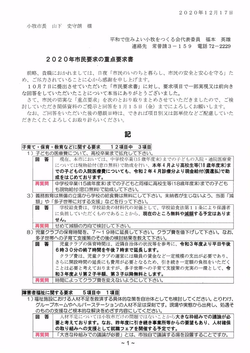 f:id:sumiyoikomaki:20201230182738j:plain