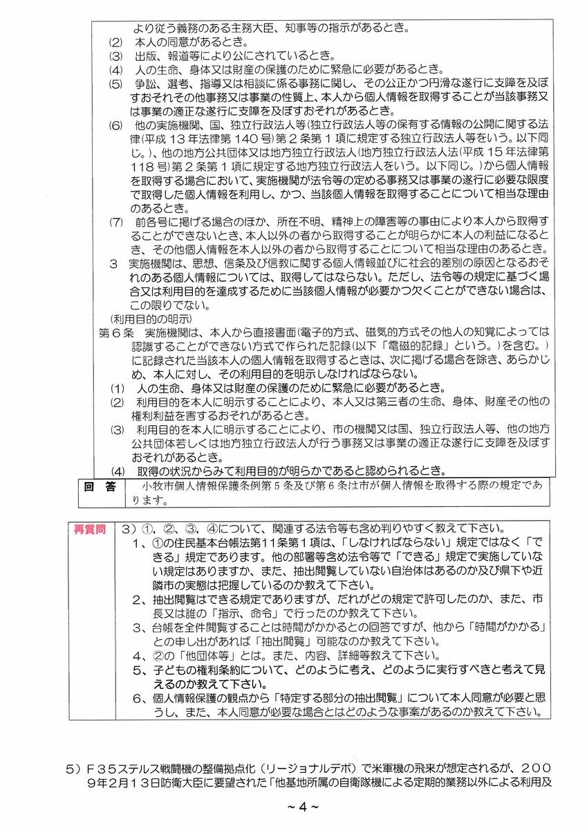 f:id:sumiyoikomaki:20201230182853j:plain