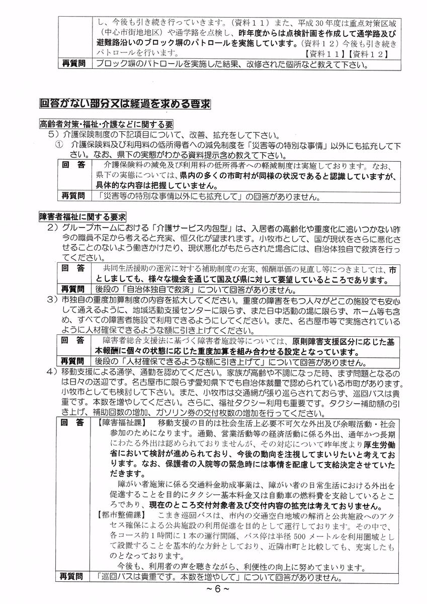 f:id:sumiyoikomaki:20201230182940j:plain
