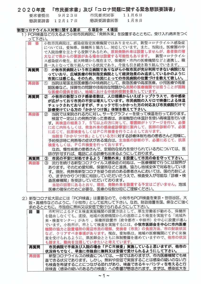 f:id:sumiyoikomaki:20210113110956j:plain