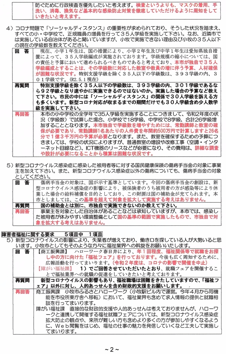 f:id:sumiyoikomaki:20210113111015j:plain