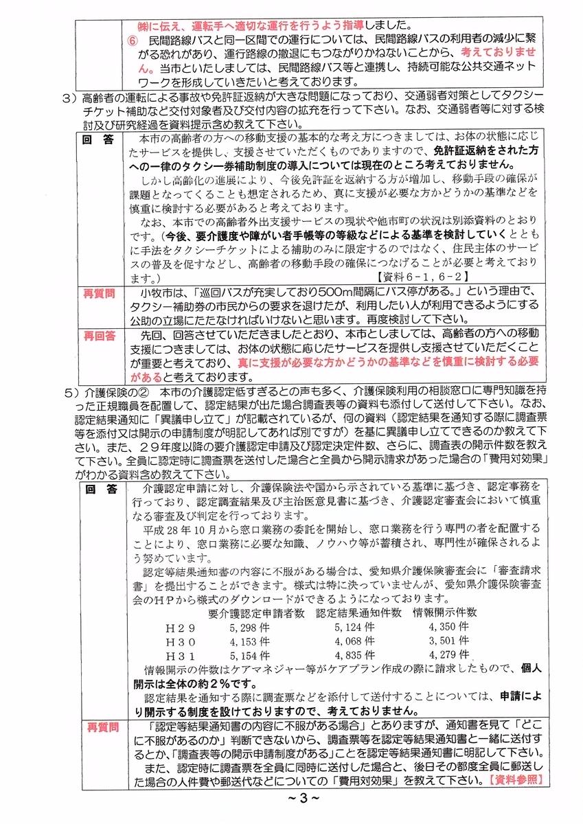 f:id:sumiyoikomaki:20210203113048j:plain