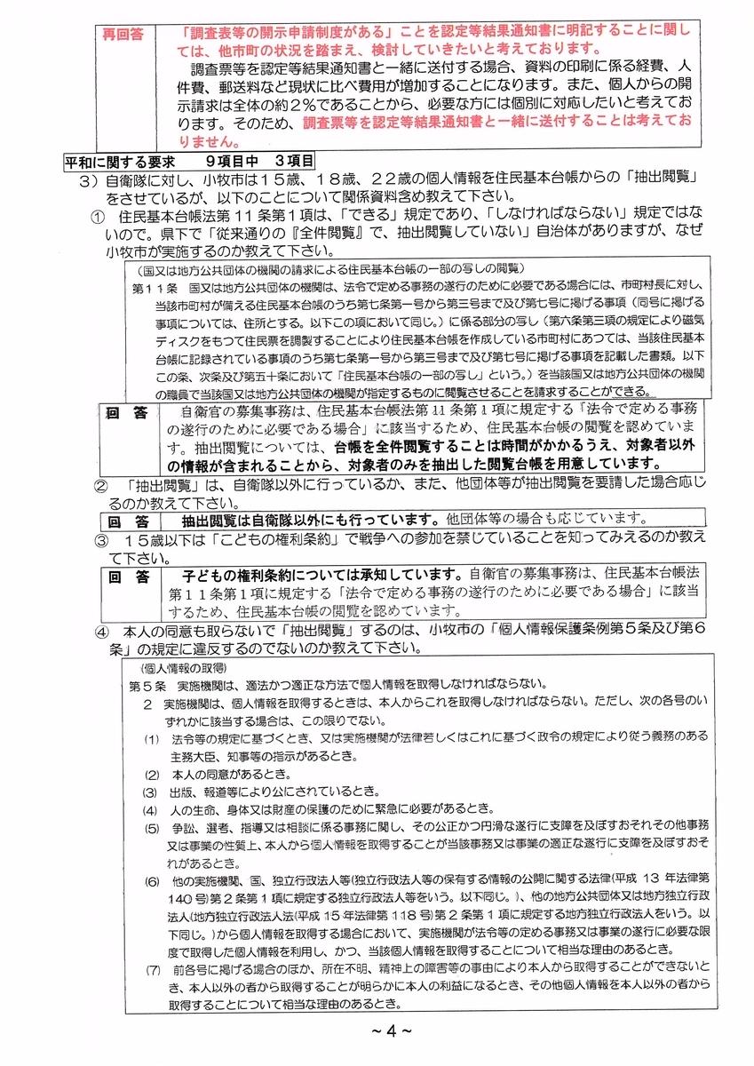 f:id:sumiyoikomaki:20210203113106j:plain
