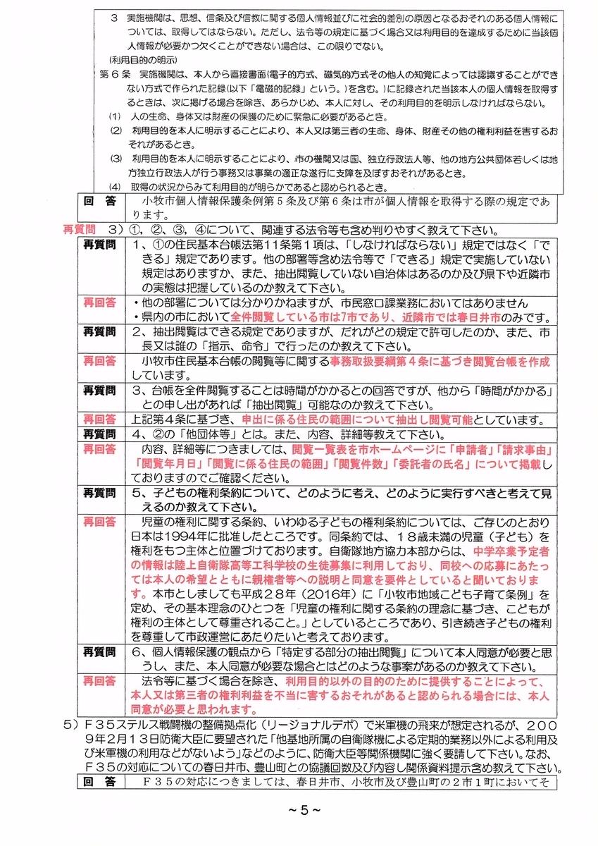 f:id:sumiyoikomaki:20210203113126j:plain