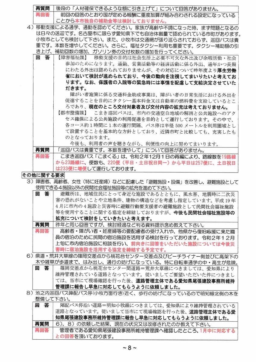 f:id:sumiyoikomaki:20210203113218j:plain