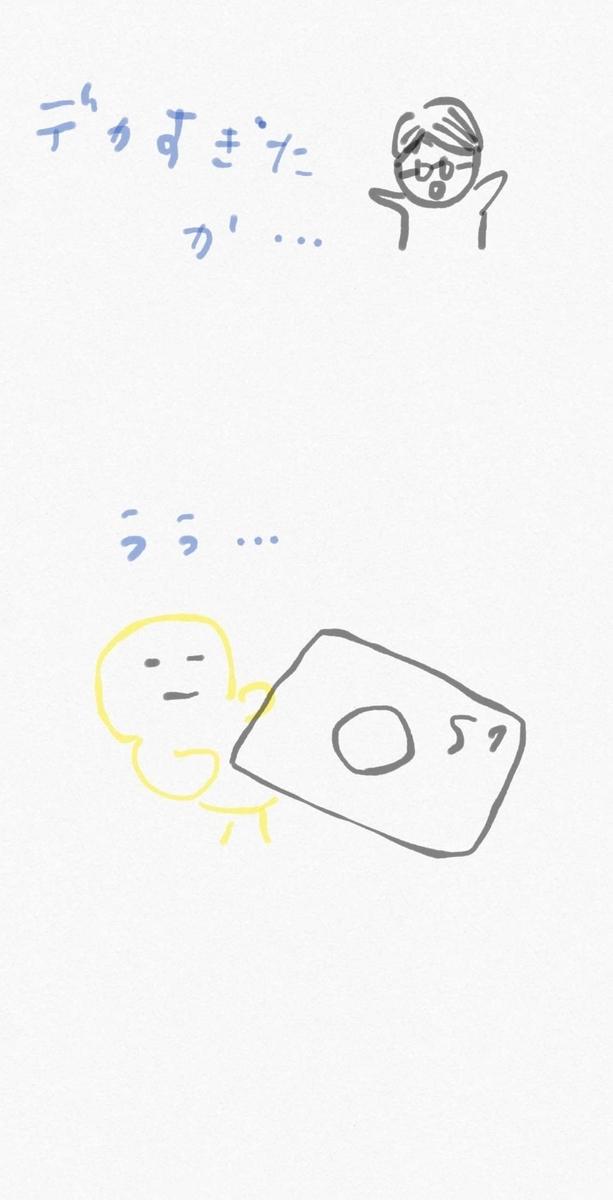 f:id:sumizoon:20190823225916j:plain