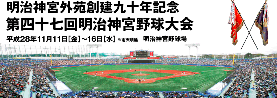 f:id:summer-jingu-stadium:20161002085529p:plain