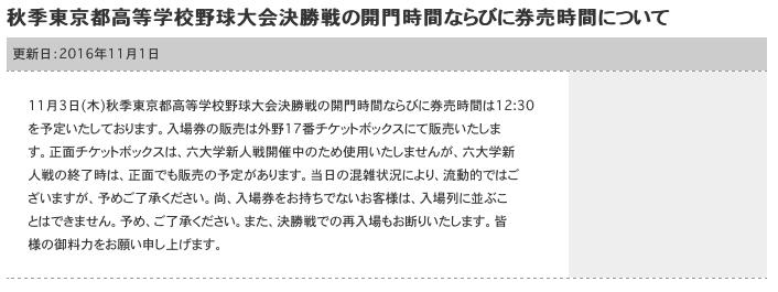f:id:summer-jingu-stadium:20161101074348p:plain