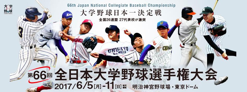 f:id:summer-jingu-stadium:20170601185326p:plain
