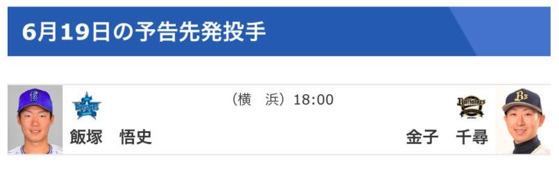 f:id:summer-jingu-stadium:20170618173553p:plain