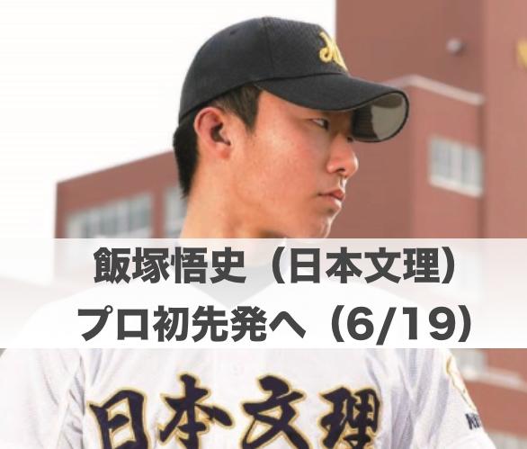 f:id:summer-jingu-stadium:20170618173856p:plain