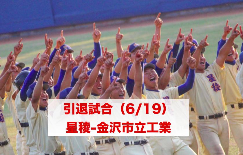f:id:summer-jingu-stadium:20170619210056p:plain